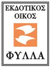 ΕΚΔΟΤΙΚΟΣ ΟΙΚΟΣ ΦΥΛΛΑ