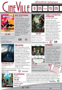 Πρόγραμμα Cineville 9-15.05-2013