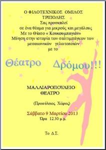 ΘΕΑΤΡΟ ΔΡΟΜΟΥ