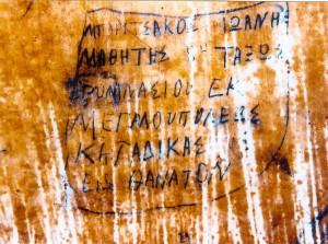4. Μήνυμα κρατούμενου στους τοίχους του υπογείου