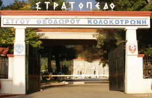 ΣΤΡΑΤΟΠΕΔΟ ΤΡΙΠΟΛΗΣ
